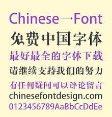 <b>Retro Chinese</b> Font – Free <b>Chinese</b> Font Download