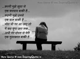 Sad Friendship Quotes That Make You Cry In Hindi