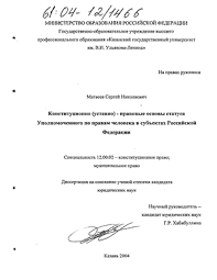 уставно правовые основы статуса Уполномоченного по правам  Конституционно уставно правовые основы статуса Уполномоченного по правам человека в субъектах Российской Федерации