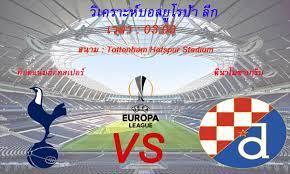 วิเคราะห์บอล ยูฟ่า ยูโรป้า ลีก : สเปอร์ส (7, อังกฤษ พรีเมียร์ลีก) vs ดินาโม  ซาเกร็บ (1, โครเอเชีย ดิวิชั่น 1) | Zeanhot88 ตัวจริงเรื่องฟุตบอล