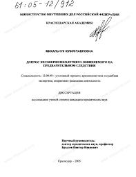 Диссертация на тему Допрос несовершеннолетнего обвиняемого на  Диссертация и автореферат на тему Допрос несовершеннолетнего обвиняемого на предварительном следствии