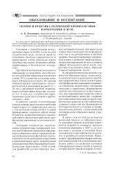 Теория и практика первичной профилактики наркомании в вузе тема  theory and practice of primary drug addiction prophylactics in higher education institution