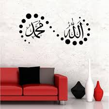 islamic wall stickers vinyl islamic muslim art alloah muhammed islamic calligraphy wall sticker art mural decals size100 50cm in wall stickers from home  on islamic calligraphy wall art with islamic wall stickers vinyl islamic muslim art alloah muhammed
