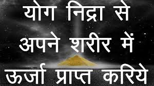 य ग न द र स अपन शर र म ऊर ज प र प त कर य get energy in your body from yoga nidra