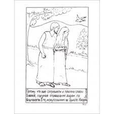 Gratis Evangelisatie Materiaal 2 Eas Buitenlandse Bijbelse
