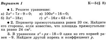 Контрольная работа по математике на тему Квадратные уравнения  Контрольная работа №7 по теме Квадратные уравнения hello html m136d5884 png