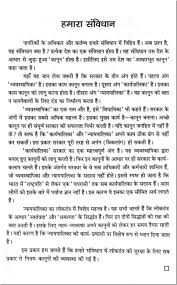 essay on our constitution in hindi language
