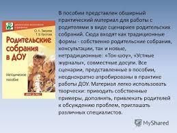 Презентация на тему Отчёт по самообразованию воспитателя  3 В пособии представлен