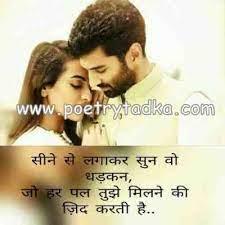 love shayari in hindi latest लव