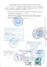 Легализация и нострификация диплома аттестата Какую процедуру  Легализация диплома в Украине посольством Кувейта