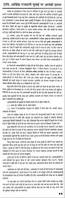 essay on terrorist attack on mumbai the economic capital of essay on terrorist attack on mumbai the economic capital of in hindi