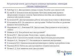 Презентация на тему Научно исследовательская работа в вузе Курсы  18 Актуальные книги