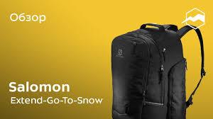 <b>Сумка для ботинок</b> Salomon Extend-Go-To-Snow. Обзор - YouTube