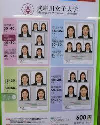 証明写真を撮ろうω 武庫川女子大学 学生広報スタッフブログ