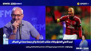 وائل جمعة: الأهلي استفاد من التحكيم سنة 2006 وتضرر منه في نهائي 2007 (فيديو)