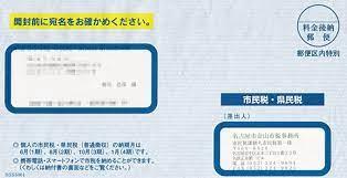 名古屋 市 住民 税