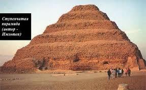 Египетские пирамиды История Пирамида Джосера