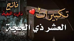 Takbeer 1st Dhul Hijja تكبيرات العشر (فاتح) ذي الحجة بصوت جميل  مكررة🌷نرددها في البيت وفي كل مكان - YouTube