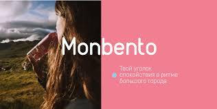 <b>Monbento</b> — купить в Альбатросе с авоськой