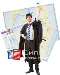 Купить диплом аттестат в Уфе на официальном бланке Мы