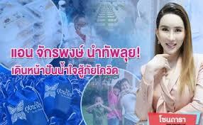ข่าวดารา นักร้อง ละคร รายการทีวี บันเทิงไทย