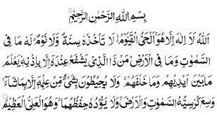 ayatul kursi arabic english