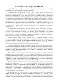 Реферат на тему Религия и власть в современной России docsity  Скачать документ