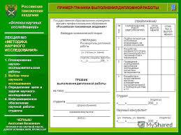 Презентация на тему УЧЕБНАЯ ДИСЦИПЛИНА ОСНОВЫ НАУЧНЫХ  16 Российская таможенная