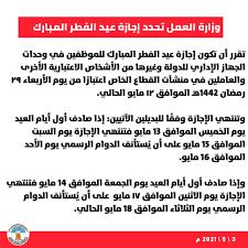 سفارتنا في: تقرر أن تكون إجازة عيد الفطر المبارك اعتباراً من يوم الأربعاء  29 رمضان 1442هـ الموافق 12 مايو 2021 مـ - نيولي