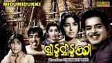 M. Krishnan Nair Kanaka Chilanga Movie