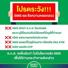 www.เยียวยาเกษตรกร.com' ระวัง! 4 SMS-ข้อความหลอกลวง อย่าหลงเชื่อ