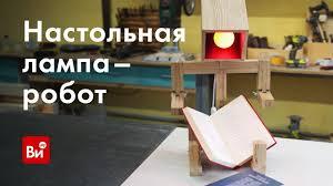Как сделать настольную лампу из дерева. Лампа-робот. - YouTube
