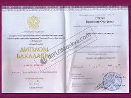 Купить диплом бакалавра в Москве Тел  Образцы заполнения diplom bakalavra 2014 obrazez diplom bakalavra 2014 obrazez 2 diplom bakalavra 2014 obrazez 3