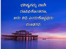 Sms Good Morning Quotes Best of Kannada Good Morning Messages SMS Good Morning Kannada Quotes