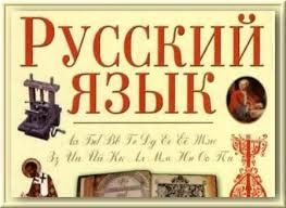 Контрольно оценочные средства Методический материал  Комплект контрольно оценочных средств по учебной дисциплине Русский язык