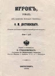 Image result for достоевский игрок