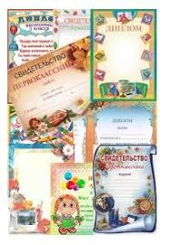 Дипломы грамоты свидетельства для начальной школы Школьные  Дипломы грамоты свидетельства для начальной школы