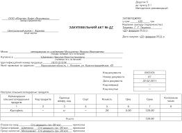 Первичная документация в общественном питании Сайт для  1 gif