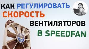 Как регулировать скорость <b>вентиляторов</b> в SpeedFan ...