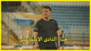 أخبار الإسماعيلى | ثلاثى أهلاوى وحارس مرمى جديد مرشحون للإسماعيلى ! -  YouTube