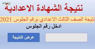 استعلام نتيجة الشهادة الاعدادية 2021 الترم الثاني محافظة الجيزة بالاسم ورقم  الجلوس - السعودية نيوز