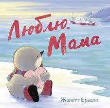 Купить книгу <b>Люблю</b>. <b>Мама Жанетт Брэдли</b> | Book24.kz
