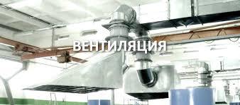 Промышленная вентиляция научное издание год