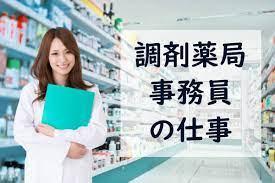 調剤 薬局 事務