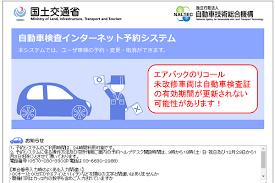 ユーザー 車検 予約