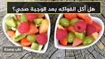 الفواكه الوجبة صحي؟