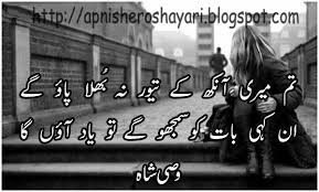 urdu love shayari wasi shah