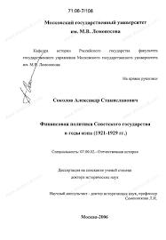 Диссертация на тему Финансовая политика Советского государства в  Диссертация и автореферат на тему Финансовая политика Советского государства в годы нэпа 1921