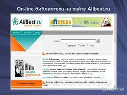 Презентация на тему Российская государственная детская  8 on line библиотека на сайте allbest ru