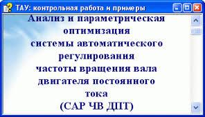 Методическое обеспечение курса ТАУ gif file 20kb